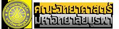 คณะวิทยาศาสตร์ มหาวิทยาลัยบูรพา